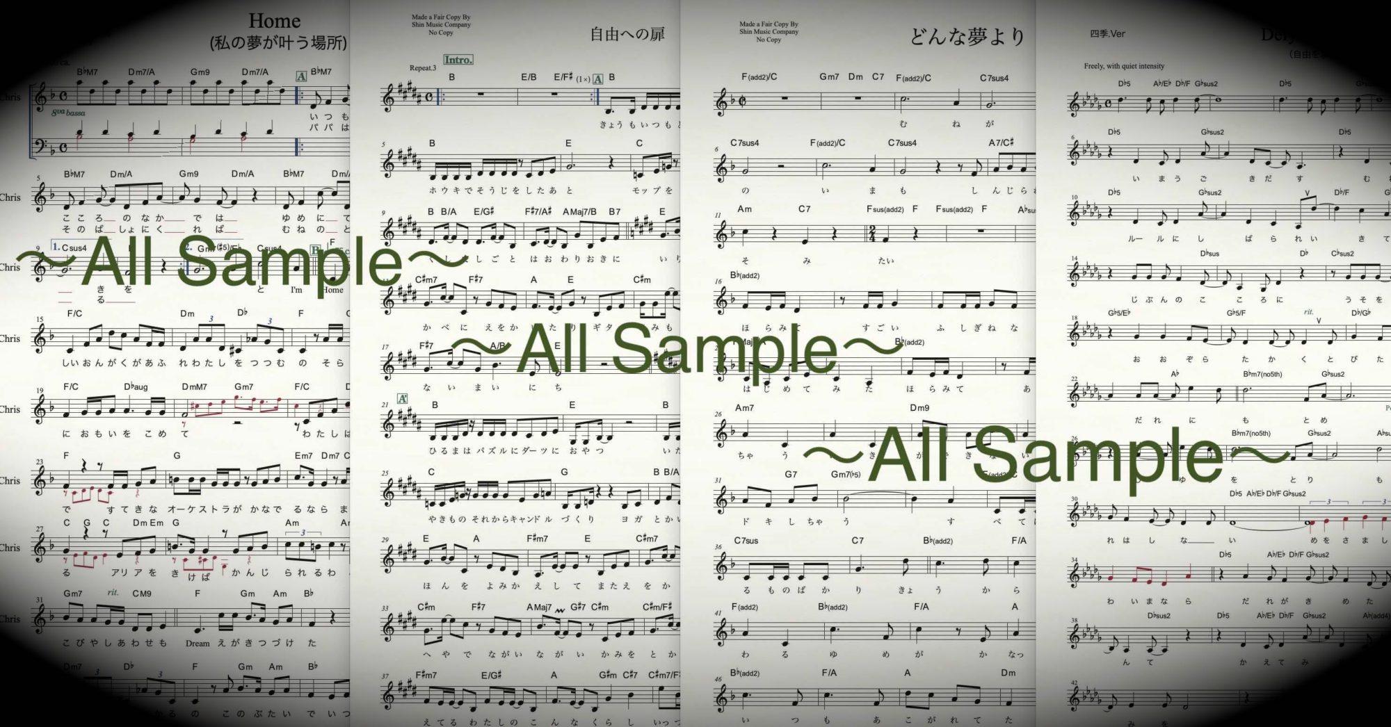 サンプル楽譜